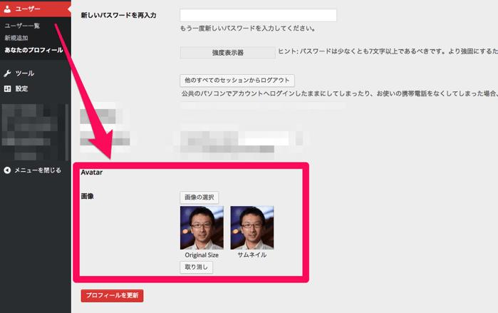 WP User Avatarでプロフィール写真を変える