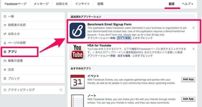 Facebookページのタブ名を変える
