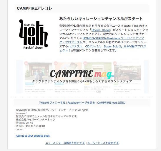 CAMPFIREのメールフッター