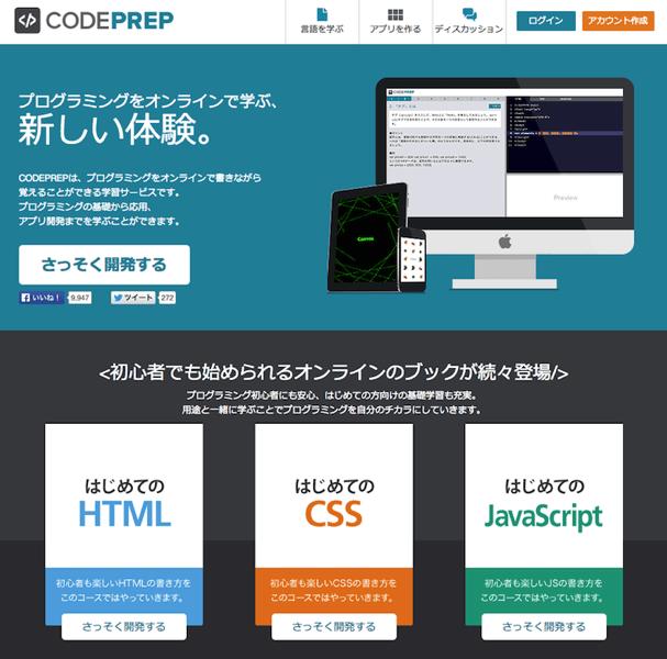 コーディング学習サービスのCODEPREP