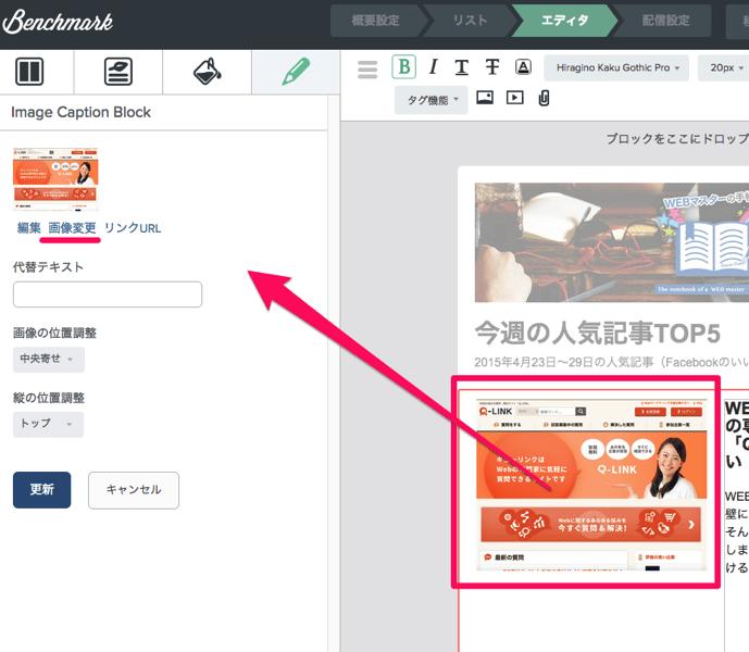 Benchmark Emailでの画像挿入