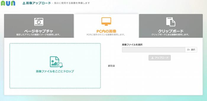 PC上の画像を使う