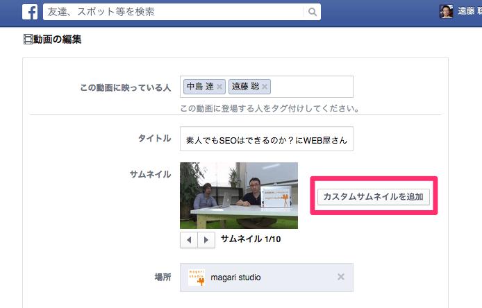 Facebookにアップロードした動画のカスタムサムネイル画像を設定