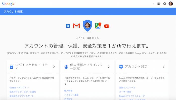 Googleのアカウント情報ページ