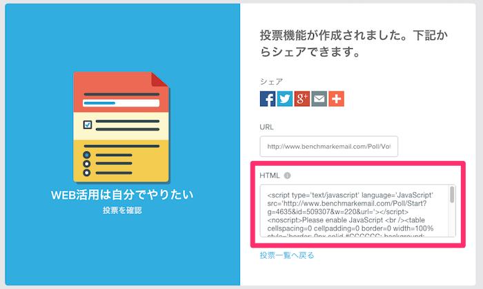 投票フォームのHTMLコード