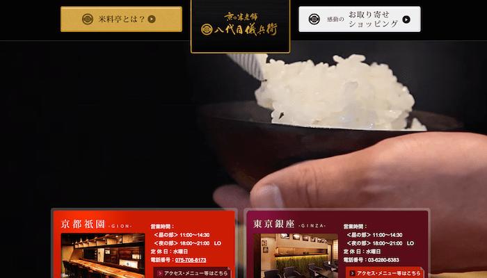 京の米老舗八代目儀兵衛