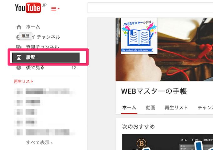 YouTubeの検索履歴を削除する方法