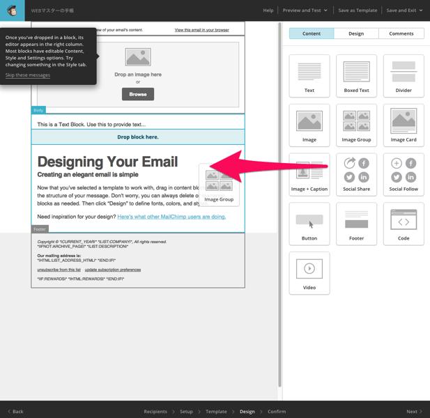 MailChimpのHTMLメールを作成する2