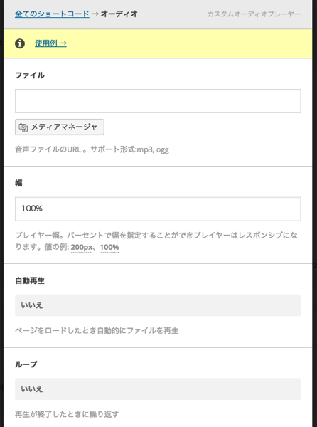 WordPressに音声データを貼り付ける