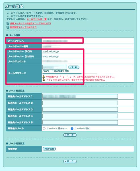 ロリポップでメール設定情報を確認する