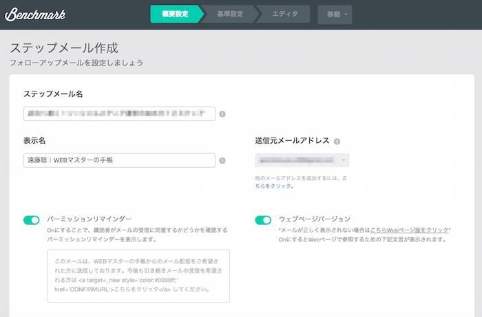 メール作成からステップメールを作成