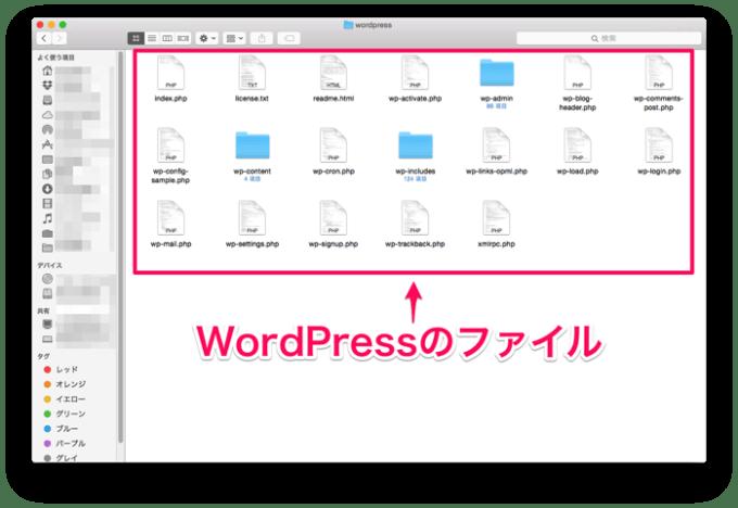 WordPress解凍後のフォルダ内