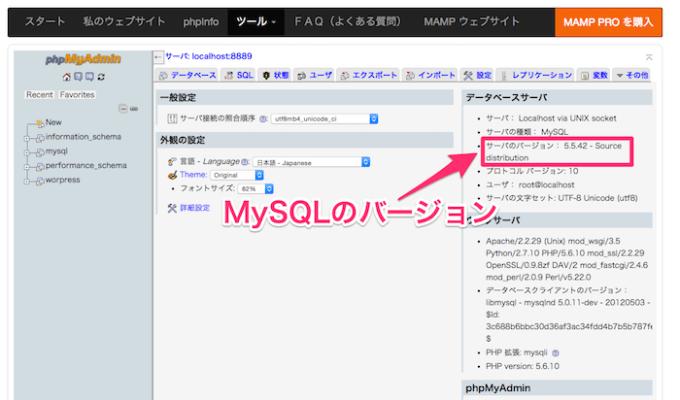 MySQLのバージョン確認