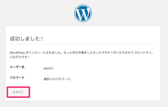 WordPressのインストールに成功