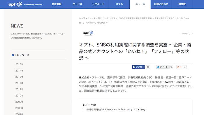 オプト、SNSの利用実態に関する調査を実施 ~企業・商品公式アカウントへの「いいね!」「フォロー」等の状況 ~