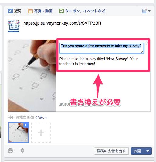 SurveyMonkeyのアンケートをFacebookに投稿する2
