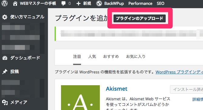 WordPressにLeadinをアップロード