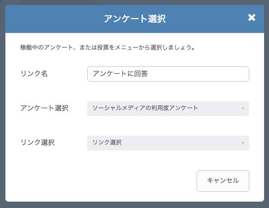 SurveyMonkeyのアンケートを選択