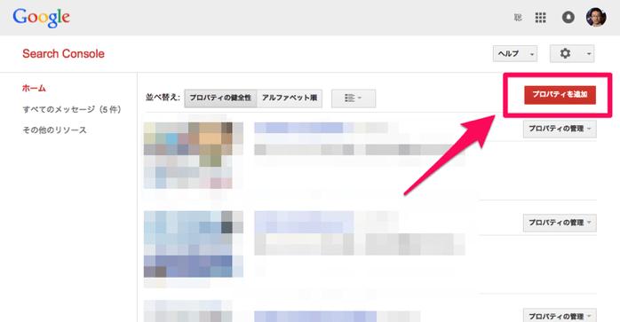 ウェブマスターツールにホームページを登録する