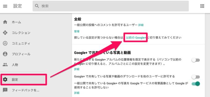 Google+の以前のデザインに戻す