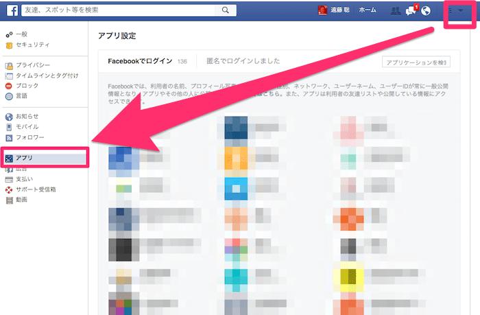 Facebookで利用したアプリを削除する