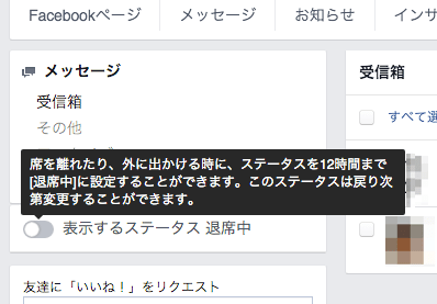 Facebookページで退席中