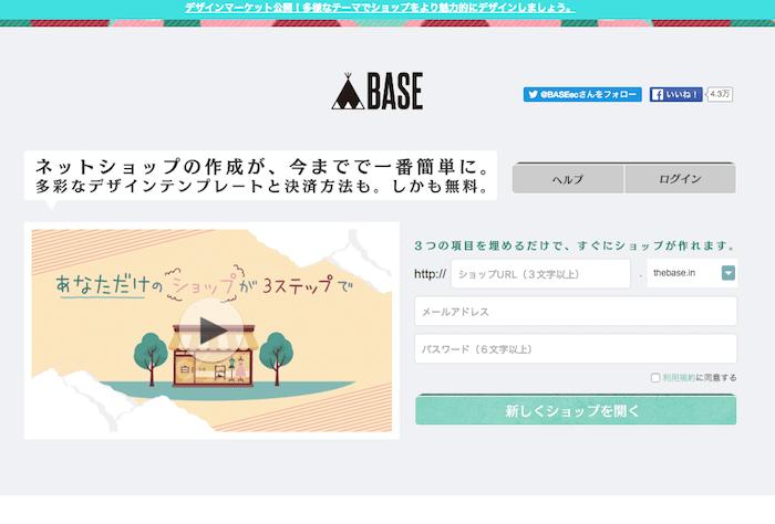 BASE(ベイス)