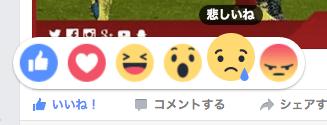 Facebookで悲しいね