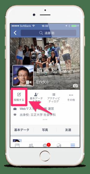 Facebookライブ動画を配信する2