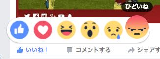 Facebookでひどいね