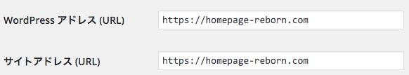 WordPressでhttpsへ変更