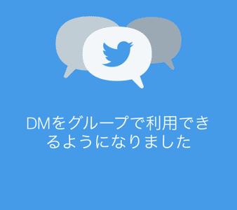 Twitterのダイレクトメッセージにグループ機能が追加!
