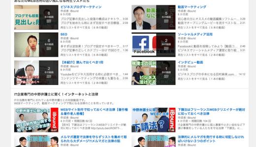 YouTubeチャンネルを作成したらやるべき設定!トップページを充実させよう!