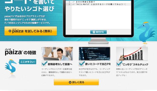 プログラミングも学べて転職もできちゃう?コーディング転職サイト「paiza」