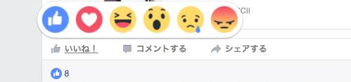 日本にもキタ!Facebookの「いいね!」に「超いいね!」や「悲しいね」が追加!