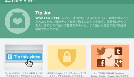 Vimeoで視聴者からチップをもらえる「TipJar」