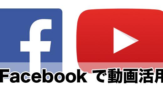 YouTubeは時代遅れ?超オススメFacebookページで動画マーケティング。