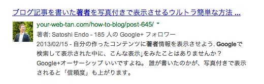 ブログ記事を書いた著者を写真付きで表示させるウルトラ簡単な方法。