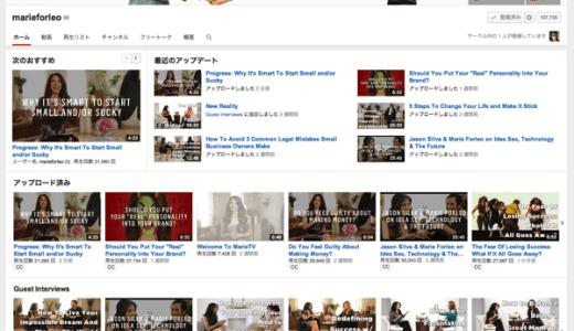 海外の動画活用事例から学ぶYouTubeに最適化したビジネス動画コンテンツ「Marie TV」
