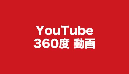 YouTubeの360度動画は店舗や物件紹介にも効果的。