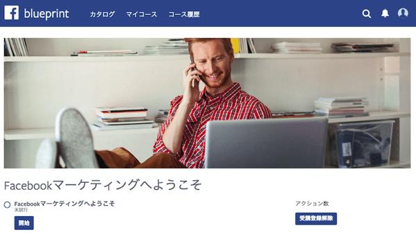 Facebook Blueprintのコース詳細