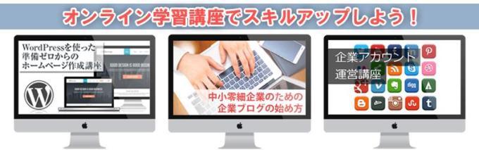 オンライン学習ACTにて開講