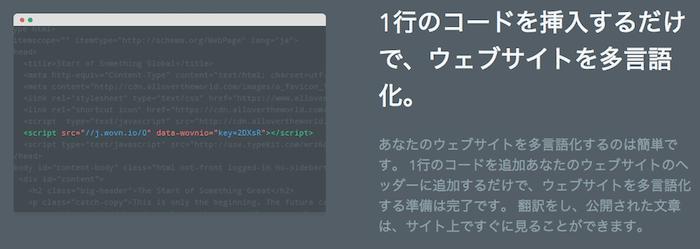 コードを1行追加するだけで多言語対応