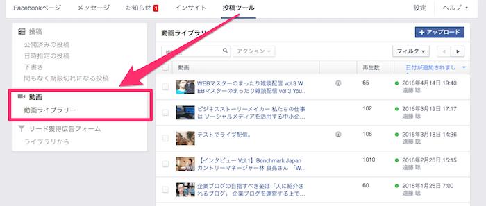 Facebook上の動画コンテンツ管理がパワーアップ