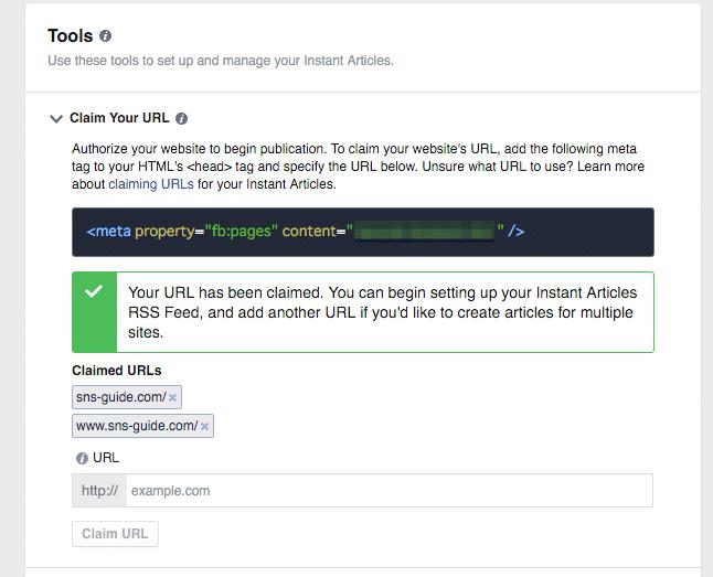 Claim Your URLの設定