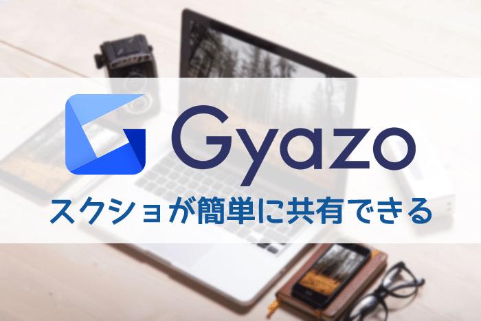 PC画面のキャプチャ画像を共有するのにオススメ【Gyazo】