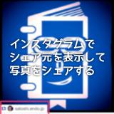 インスタグラムの写真をシェアマーク付きで再投稿するのに使えるiPhoneアプリ「Repost for Instagram」