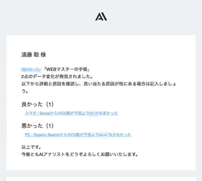 メールでWEBサイトチェックレポート