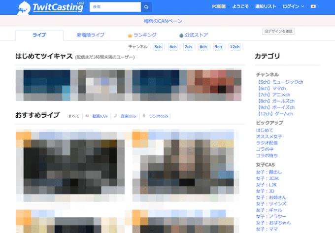 TwitCasting(ツイキャス)