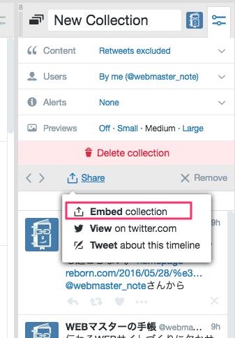 コレクションの貼付けコードを生成する